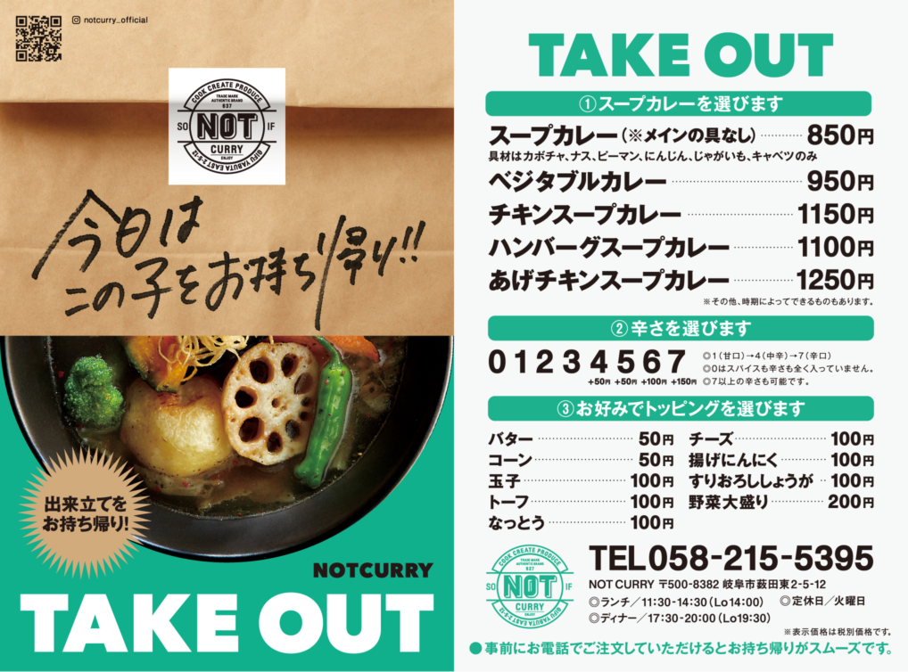 TAKE OUT NOT CURRY GIFU